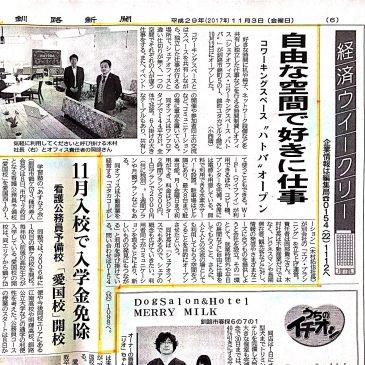 釧路新聞で紹介していただきました