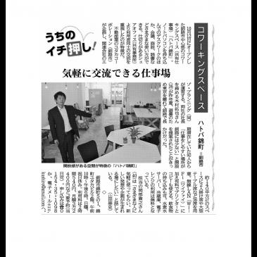 北海道新聞で紹介していただきました